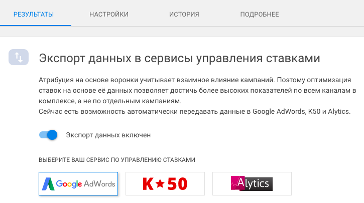 ru-adwords-export-1.png