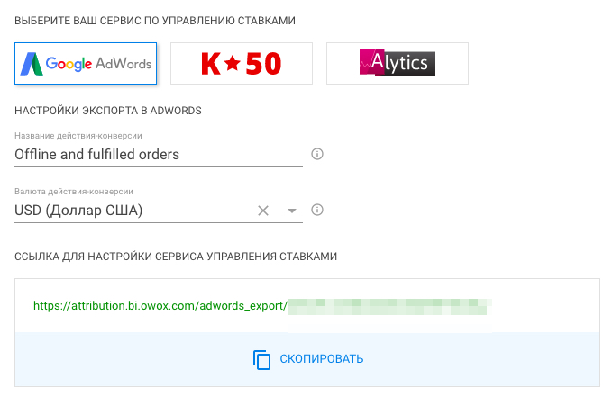 ru-adwords-export-2.png