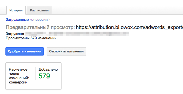 ru-adwords-export-4.png