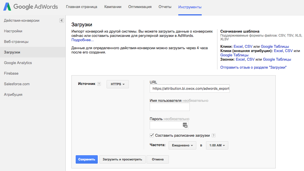 ru-adwords-export-3.png