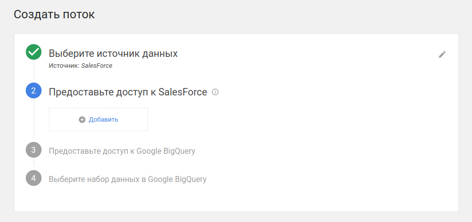 Salesforce_step_2_ru.png