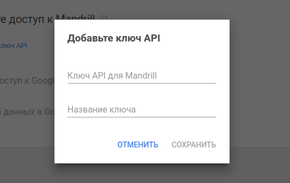 Mandrill_create_pipeline_3_ru.png