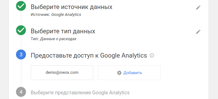 Cost_data_provide_bigquery_access_ru.png