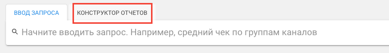 Report_builder_tab_ru.png