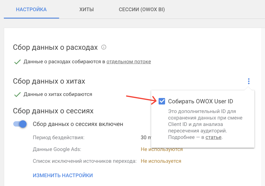 Collect_OWOX_User_ID_ru.png