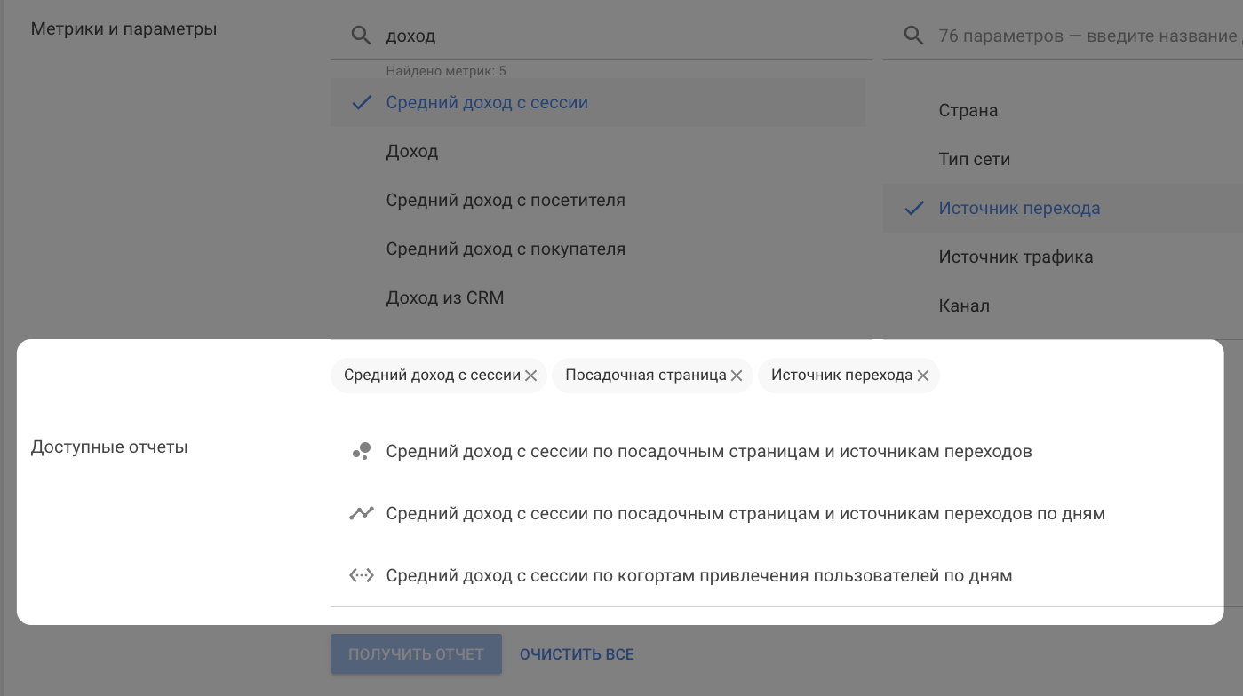 SD_report_template_select_ru.png