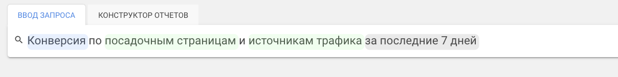 SD_query_input_add_dimension_ru.png
