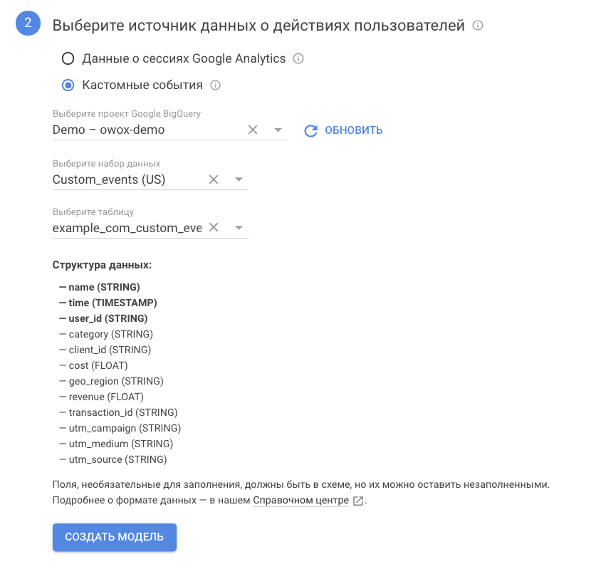 Attribution_model_new_custom_events_select_dataset_ru.png