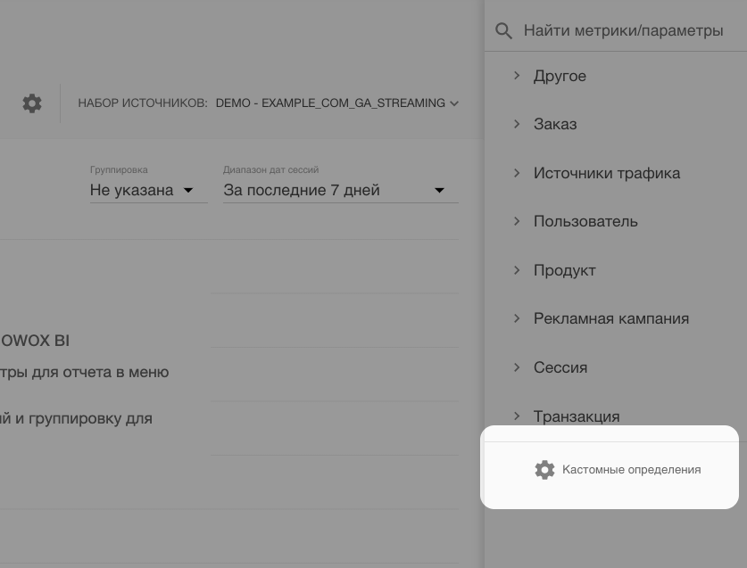 Custom_definitions_add_definitions_report_screen_ru.png