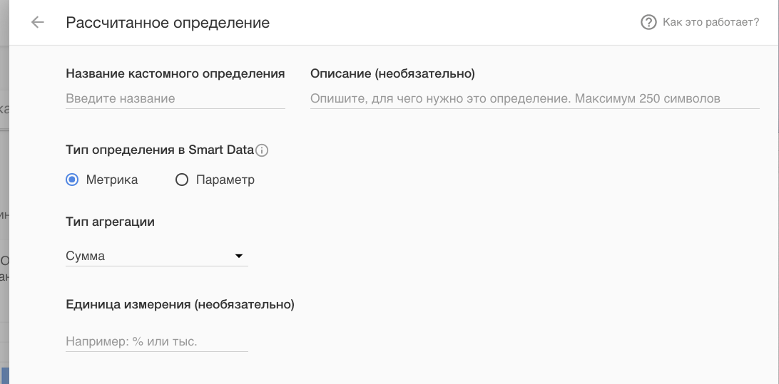Custom_definitions_calculated_definitions_setup_ru-1.png