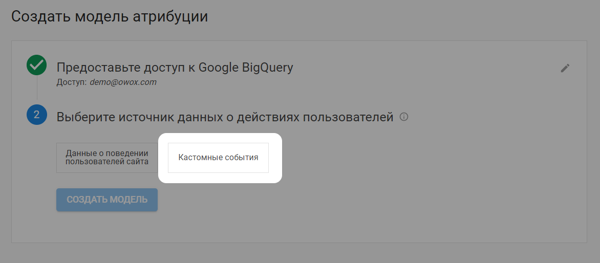 Create_attribution_model_custom_events_ru_1.png