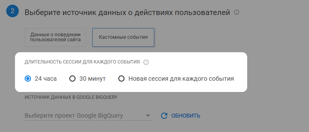 Create_attribution_model_custom_events_ru_2.png