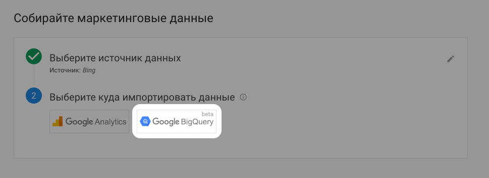 Bing_Step_2_ru.png