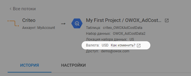 AdServices_GBQ_Currency_ru.png